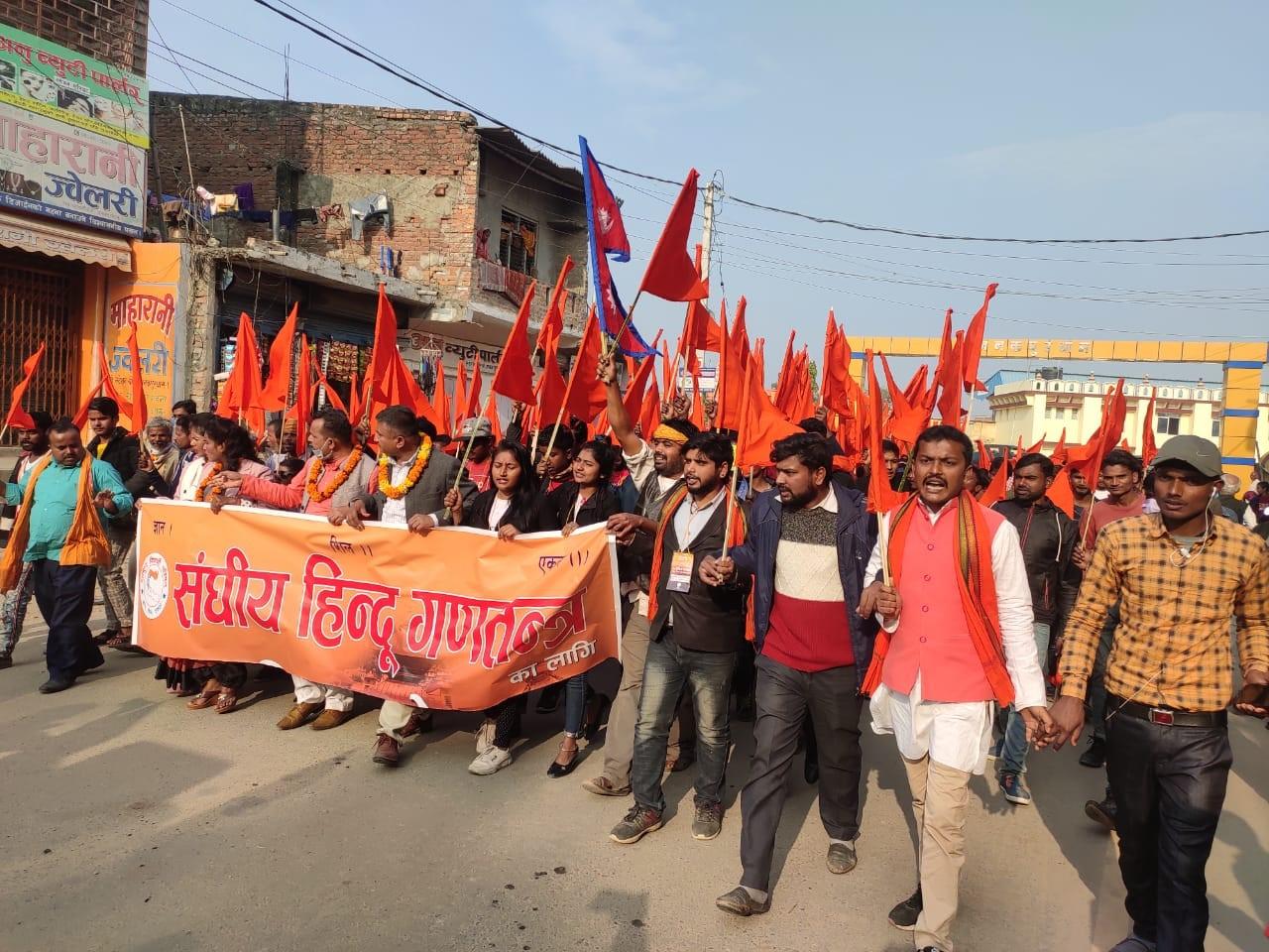 हिन्दु गणतन्त्रको माग र चिनियाँ हस्तक्षेपको विरोध गर्दै जनकपुरमा प्रदर्शन
