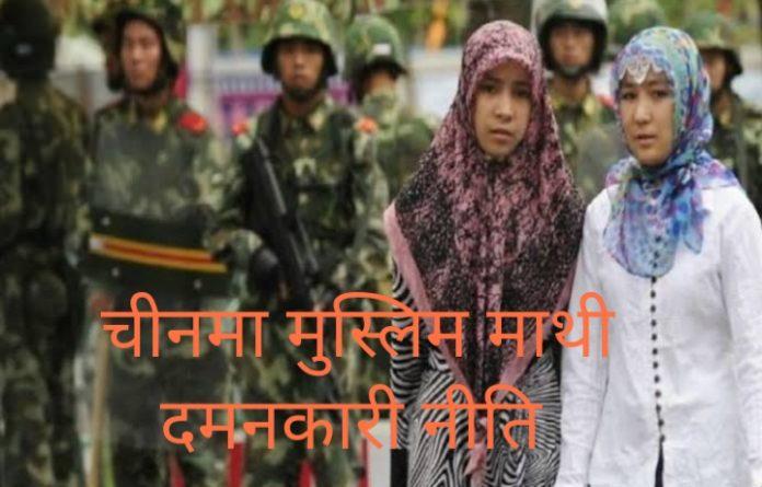 चीनमा मुस्लिमहरु माथि निति दमनकारी