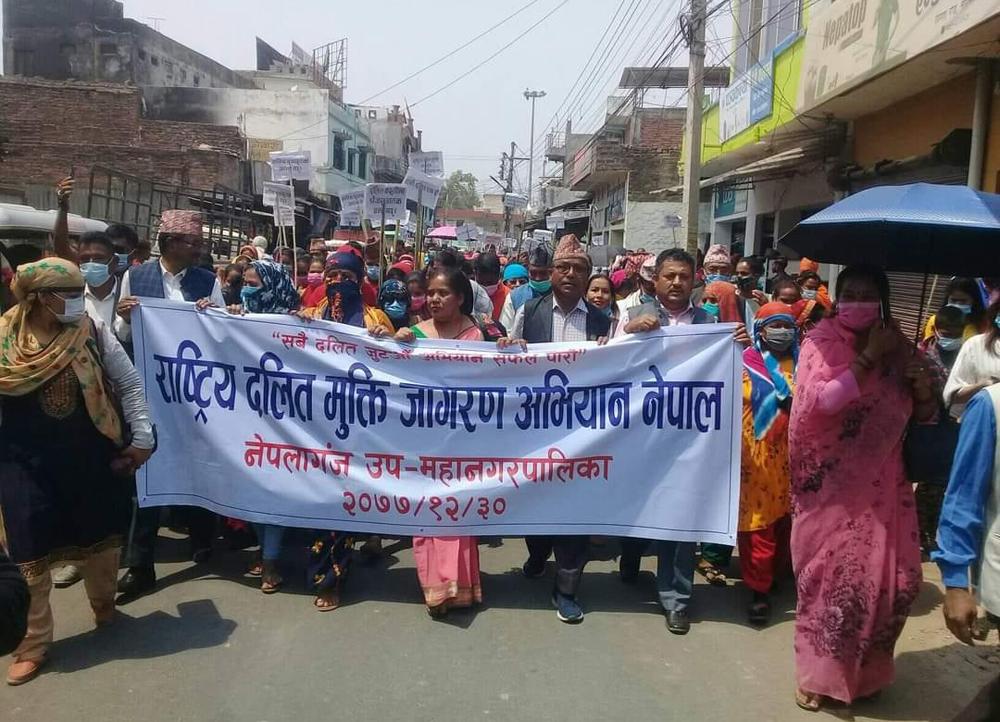 नेपालगंजमा राष्ट्रिय दलित मुक्ति जागरण अभियानको प्रदर्शन
