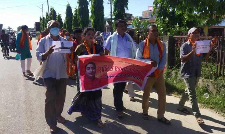 अभियानले सिरहामा पूर्व प्रधानमन्त्री बाबुराम भट्टराईविरुद्ध प्रदर्शन गर्दै पुतला दहन