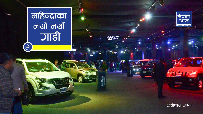 महिन्द्राको बृहत्तर प्रदर्शनी भृकुटीमण्डपमा शुरु (भिडियोसहित)