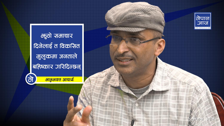 नेपाली मिडियाले अनावश्यक मान्छेलाई पनि हिरो बनाउँछ (भिडियोसहित)