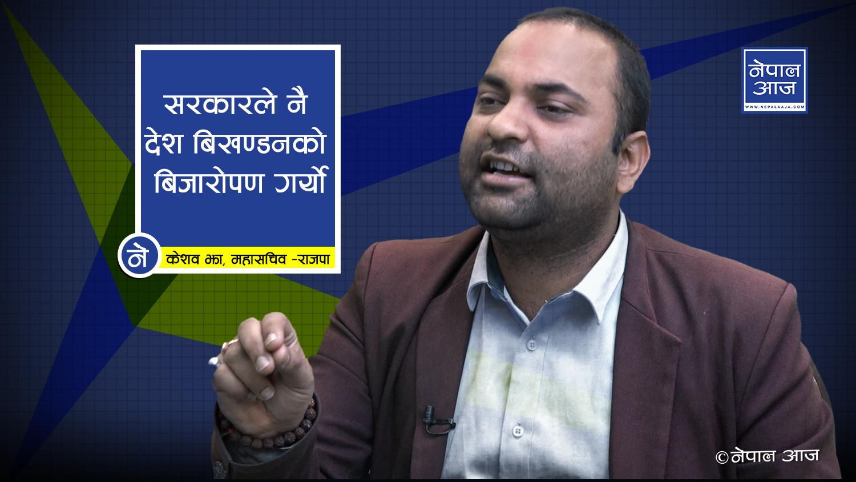 सरकारले नै बिखण्डनको बीउ रोप्यो : राजपा