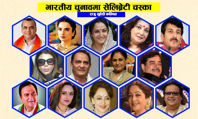 भारतीय चुनावमा सेलिब्रेटी चस्का