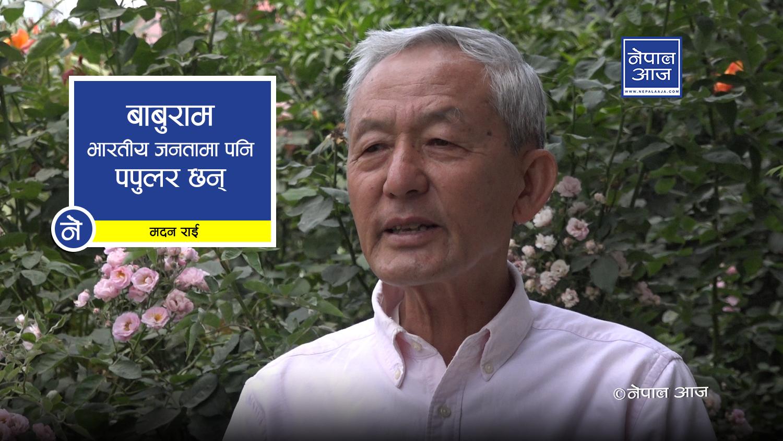 बाबुराम–उपेन्द्र एकीकरणको दृश्य भद्दा लाग्यो (भिडियोसहित)