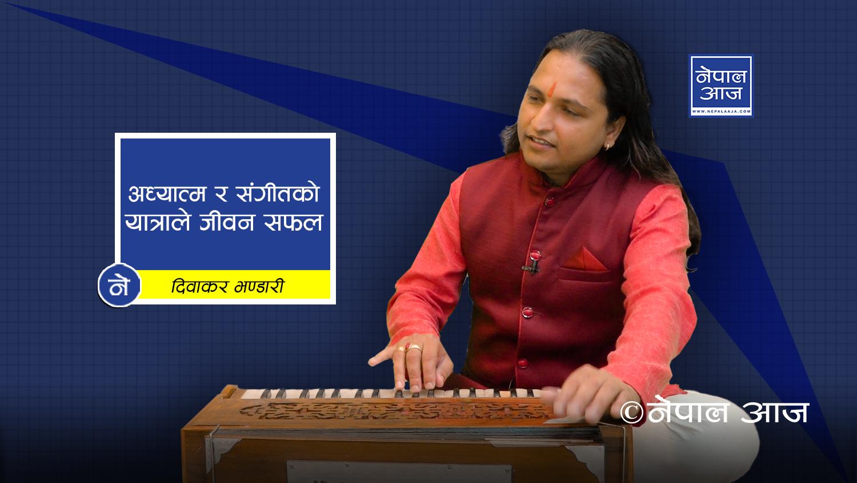 दिवाकरको यात्रा : अध्यात्म र संगीतको नाता ( भिडियोसहित)