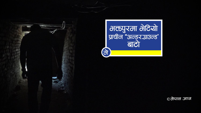 भक्तपुरमा तल सडक माथि घर (भिडियोसहित)