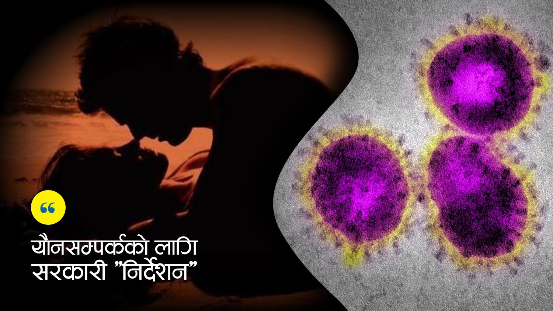 यौन सम्बन्धले बढाउँछ कोरोना भाइरस (कोभिड १९) संक्रमनको जोखिम