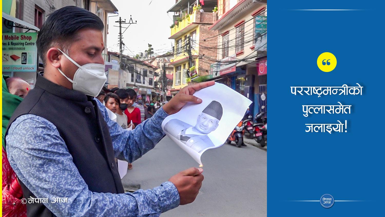 'सगरमाथा हाम्रो हो, रुइ गाउँ फिर्ता गर' भन्दै काठमाडौँमा चीनविरुद्ध प्रदर्शन, परराष्ट्रमन्त्रीको पुत्लासमेत जलाइयो ! (भिडियोसहित)