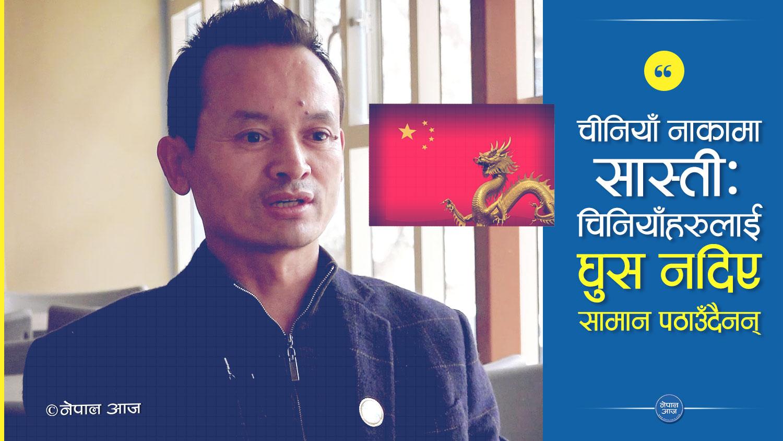 चीनियाँ नाकामा सास्तीः चिनियाँहरुलाई घुस नदिए सामान पठाउँदैनन् [भिडियो अन्तरवार्ता]
