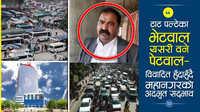 अव काठमाण्डौंमा यि ब्यक्तिका कारण ट्राफिक जाम वढ्ने, महानगरको सम्पत्तिमा भेटवालको रजाई
