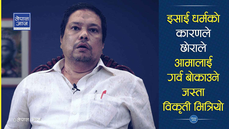 हिन्दुवादी नेता भन्छन्ः दलितसँग छोरा/छोरीको बिवाह गराई दिन्छु, जनै लगाई दिन्छु (भिडियो)