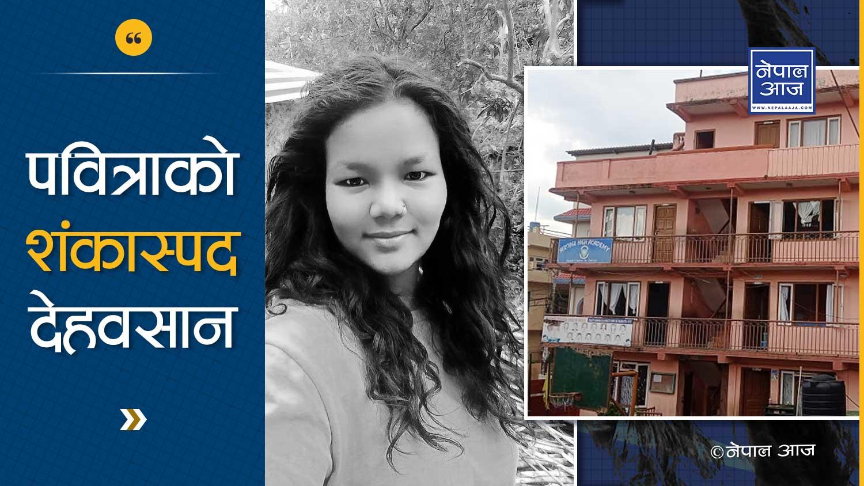 बझाङकी पवित्रा काठमाडौमा मृत फेला, आफन्त भन्छन् आत्महत्या होइन हत्या हो (भिडियो)