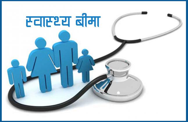 प्रभावकारी बन्दै स्वास्थ्य बीमा कार्यक्रम