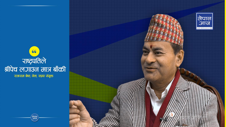नेपालका दल र नेताहरु बाह्य शक्तिको इशारामा ( भिडियोसहित)
