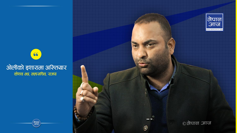 सरकारसँग राजपा असन्तुष्ट ( भिडियोसहित)